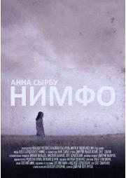 Нимфо постер, афиша