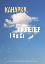 Канарейка, пропеллер и хвост постер, афиша