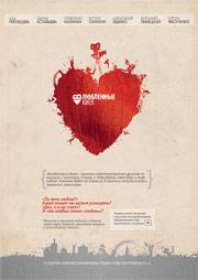 Lovers in Kiev poster, afisha
